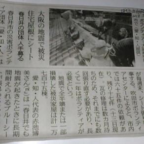 7/14の中日新聞近郊版に掲載