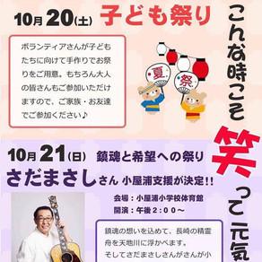 西日本豪雨(広島県坂町/小屋浦復興祭)10/20~21