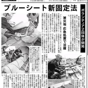「ブルーシート張りの新工法」毎日新聞に掲載されました。2018.11/14