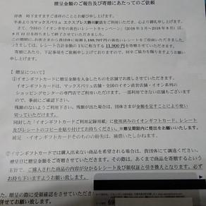 イオン幸せの黄色いレシートキャンペーンご報告 2018.3~8
