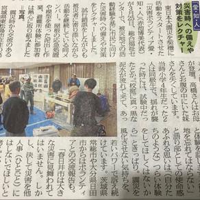 3/25 語り部の会・災害ボランティア体験会 詳細報告