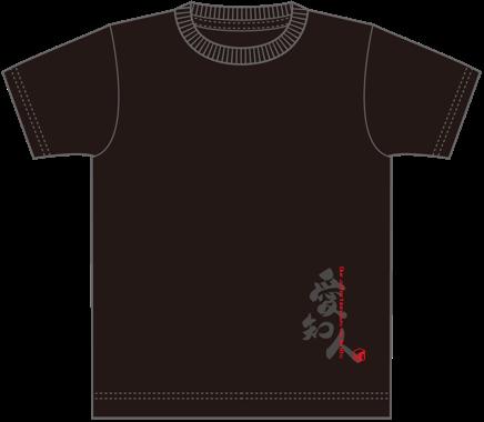愛知人チャリティーTシャツ(長袖)