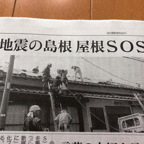 第2陣島根遠征支援のボランティア募集及び支援金のお願い