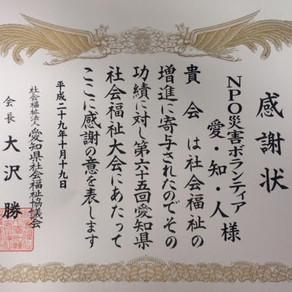第65回愛知県社会福祉大会