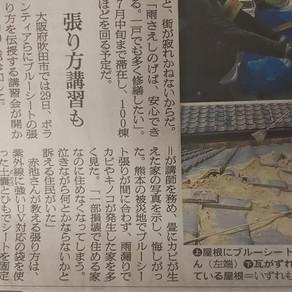 6/29ブルーシート張り講習会の記事 朝日新聞DIGITAL6/29 ・朝日新聞(夕刊)6/30