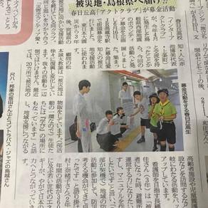 春日井くらしのニュース 7/26 (インターアクトクラブの募金活動)