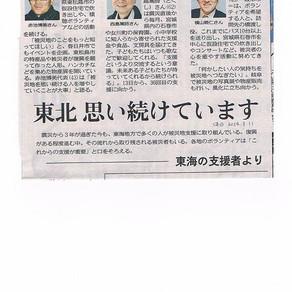 中日新聞に東海地区の活動団体として掲載されました(2013.3.11)