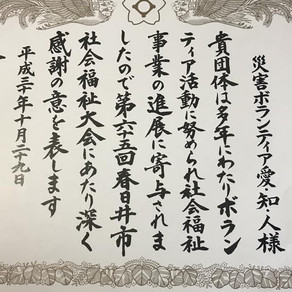 第65回春日井市社会福祉大会 2018.10/29