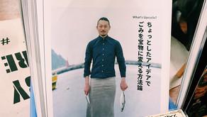【メディア掲載】UPCYCLE JAPAN(アップサイクルジャパン)設置店として掲載
