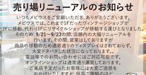 == 9/21〜9/23売り場リニューアルのお知らせ ==