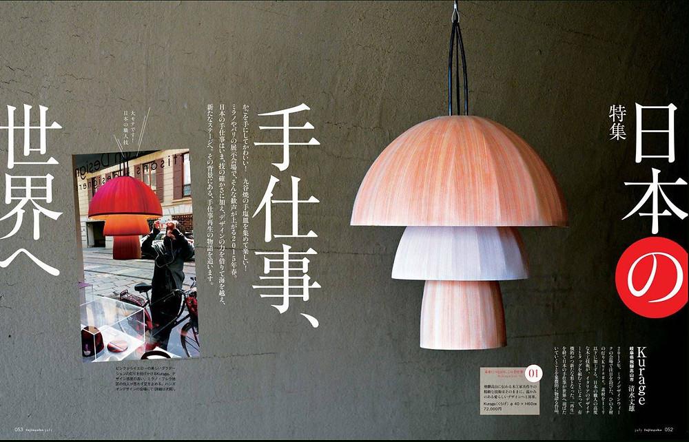Fujingafo special edition (2).jpg