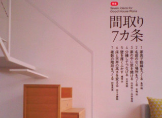 Hands on Design is in Confort Magazine in Japan