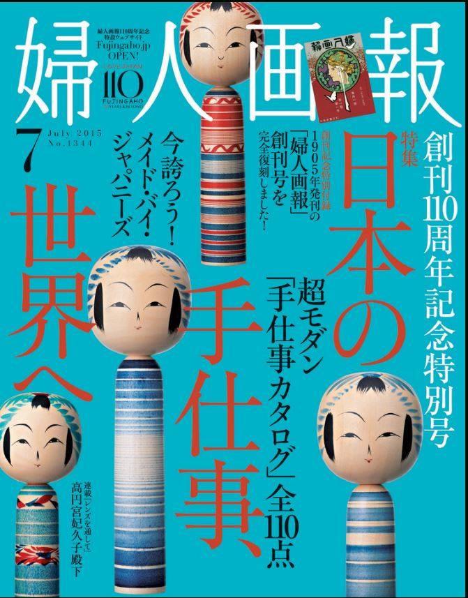 Fujingafo special edition cover.jpg