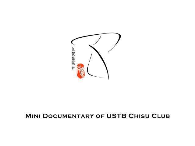 Mini Documentary of USTB Chisu Club
