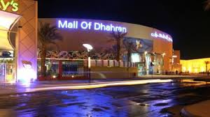 Nighttime photo of the Mall of Dhahran