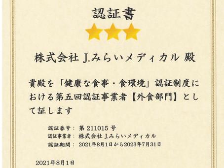 「健康な食事・食環境」認証制度の認証を受けました。