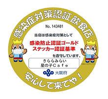 ゴールドステッカー_page-0002.jpg
