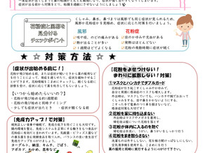 vol.236 「花粉症対策はお早めに!」