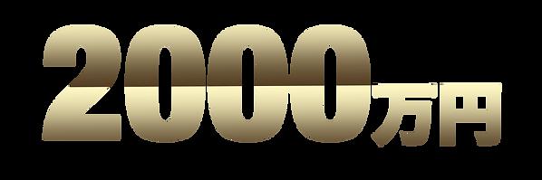 2000万2.png