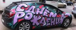 граффити меловой краской на авто