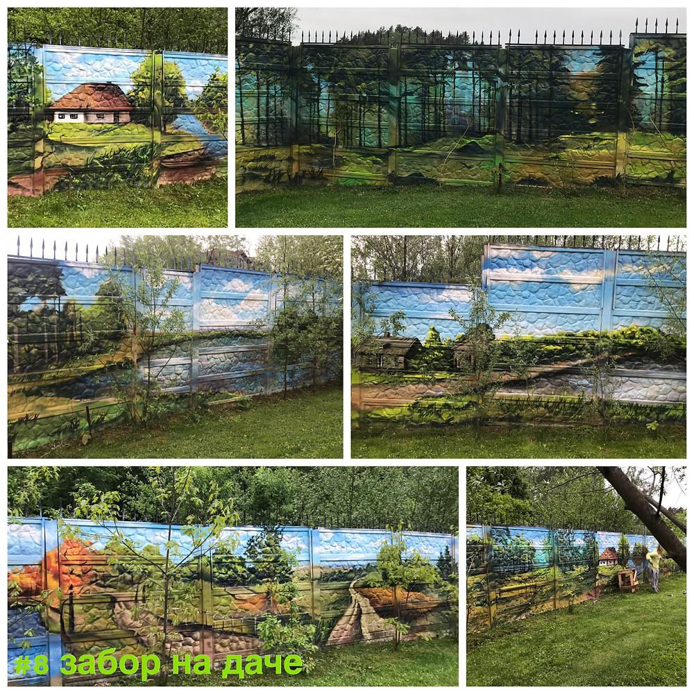 граффити на заборе дачного участка