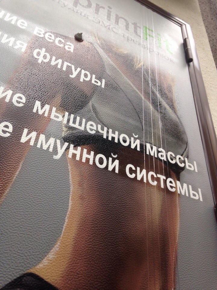 граффити на дверь фитнес клуба