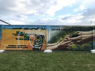 Роспись забора граффити на заказ