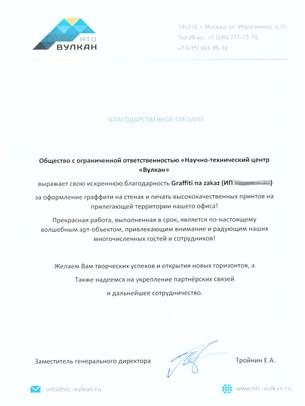 Научно-технический центр «Вулкан» - российская ИТ-компания.