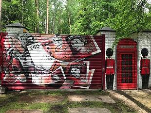 Граффити на воротах загородного участка