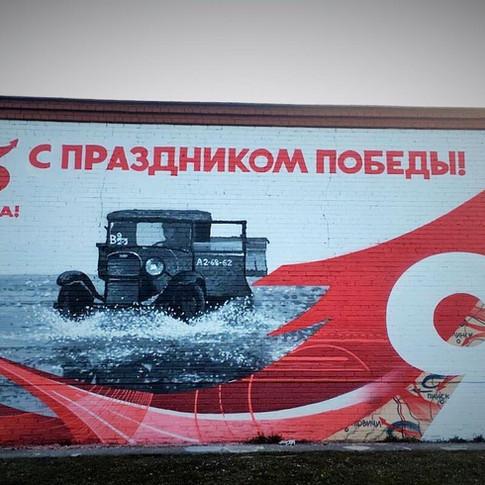 Граффити к 9 мая на КАДе