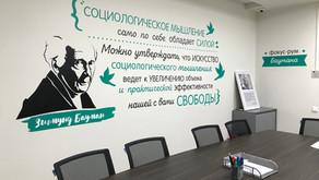 Роспись стен в офисе ВЦИОМ