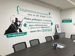 Трафаретная роспись стен офиса