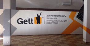 Оформление офиса в компании Gett в стиле граффити