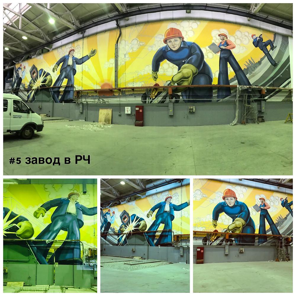 граффити на заводе