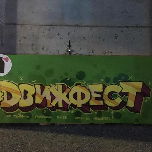 граффити на мероприятии