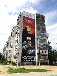 10 этажный мурал к 30 летию МЧС
