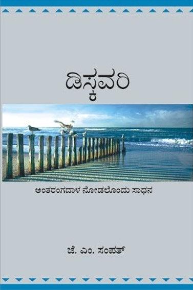 Discovery - Kannada version
