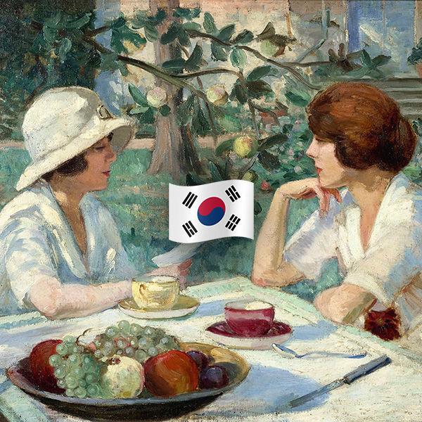 한국어상담