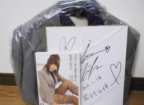有村千佳さんの衣装セット委託開始しました