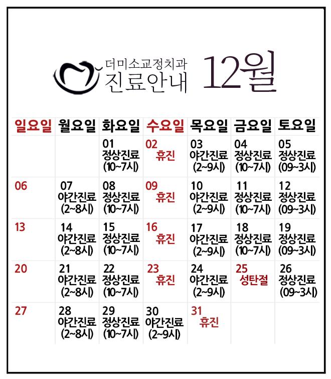 2020_12월달력하얀1