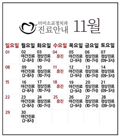 2020_11월달력하얀