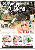 chirashi_c.jpg