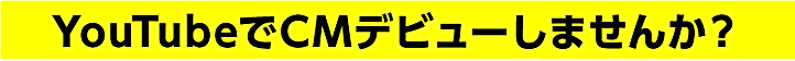 YouTube広告01.png