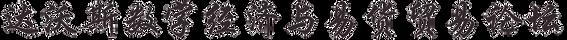 LogoTextcn01.png