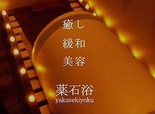 yakuseki1.jpg