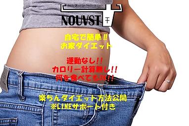 お家ダイエット①.png