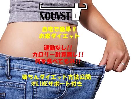 【お家ダイエット】STEP7  『失敗したときの対策をとる』