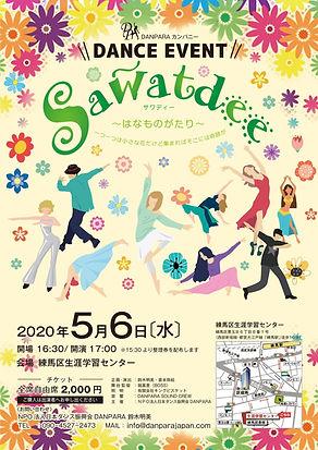 チャリティ公演SNSフライヤー20200312.jpg