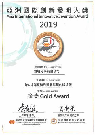 Asia International Innovative Invention Award 2019