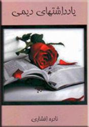 یادداشتهای دیمی از کتابهای نادره افشاری